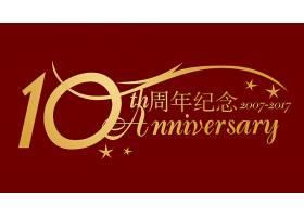 大气欧式10周年庆典标签