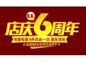 金色店庆6周年促销活动标签