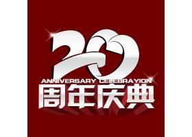 白色20周年庆典红底标签设计
