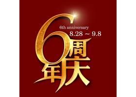 金色6周年庆红底标签设计