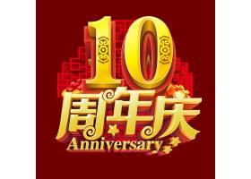 10周年庆中式红底标签设计