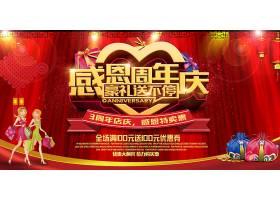 店庆送豪礼创意促销活动周年庆海报展板设计