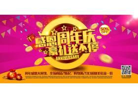 金色店庆感恩回馈创意促销活动周年庆海报展板设计