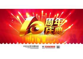 10周年庆创意促销活动周年庆海报展板设计