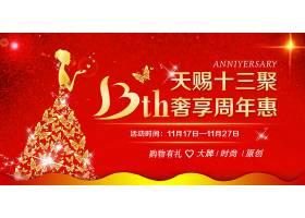 13周年庆创意促销活动周年庆海报展板设计