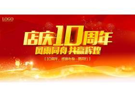 店庆10周年创意促销活动周年庆海报展板设计