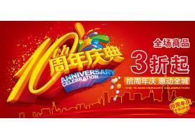 10周年庆典创意促销活动周年庆海报展板设计