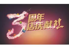 3周年店庆创意促销活动周年庆海报展板设计