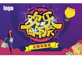 欢乐周年庆创意促销活动周年庆海报展板设计