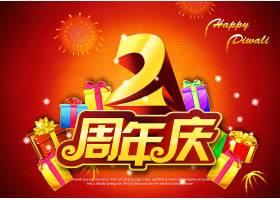 2周年庆创意促销活动周年庆海报展板设计