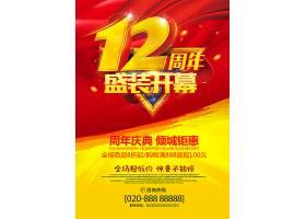 红色大气12周年庆创意促销活动周年庆海报展板设计