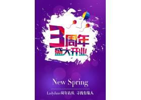 3周年盛大开业创意促销活动周年庆海报展板设计