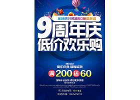 蓝色商务9周年欢乐购创意促销活动周年庆海报展板设计