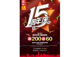 15周年庆创意促销活动周年庆海报展板设计