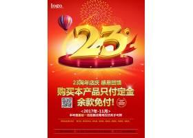 23周年庆创意促销活动周年庆海报展板设计