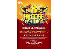 8周年庆创意促销活动周年庆海报展板设计