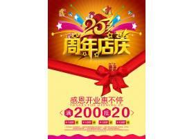 20周年店庆创意促销活动周年庆海报展板设计