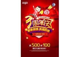红色3周年庆创意促销活动周年庆海报展板设计