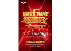 店庆6周年红色创意促销活动周年庆海报展板设计