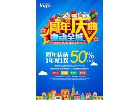 蓝色店庆惠动全城创意促销活动周年庆海报展板设计