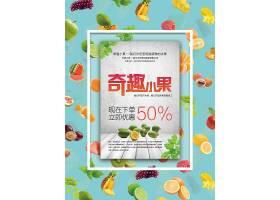 热带水果夏季宣传促销活动通用海报模板图片