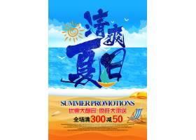 海报清爽夏日夏季宣传促销活动通用海报模板图片