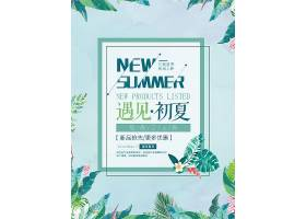 遇见初夏夏季宣传促销活动通用海报模板图片