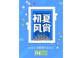 初夏风尚夏季宣传促销活动通用海报模板图片