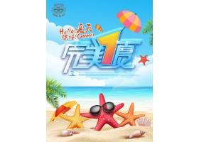 完美一夏夏季宣传促销活动通用海报模板图片