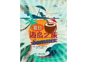 海岛之旅夏季宣传促销活动通用海报模板图片