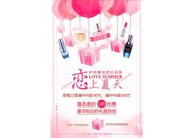 恋上夏天夏季宣传促销活动通用海报模板图片
