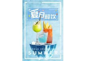 冷饮夏日酷饮夏季宣传促销活动通用海报模板图片