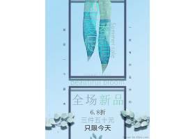 清新夏季促销夏季宣传促销活动通用海报模板图片