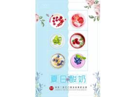 夏日酸奶夏季宣传促销活动通用海报模板图片