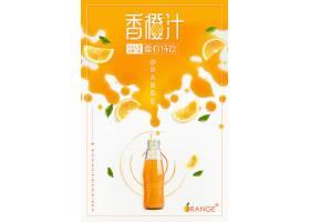 香橙汁夏季宣传促销活动通用海报模板图片