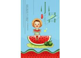 卡通西瓜元素小暑节气夏季通用海报模板