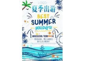 夏季出游夏季宣传促销活动通用海报模板图片