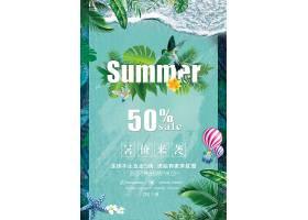 暑价来袭夏季宣传促销活动通用海报模板图片