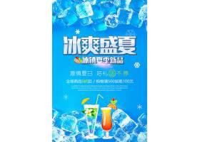 冰爽盛夏夏季宣传促销活动通用海报模板图片
