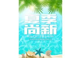 夏季上新夏季宣传促销活动通用海报模板图片