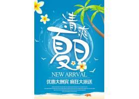 清爽夏日夏季宣传促销活动通用海报模板图片