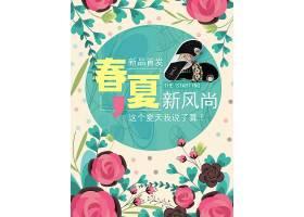 春夏新风尚夏季宣传促销活动通用海报模板图片