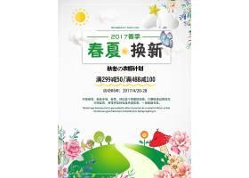 春夏焕新夏季宣传促销活动通用海报模板图片