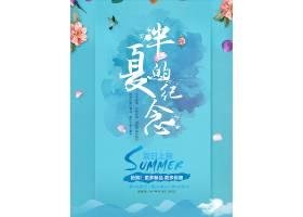 半夏的纪念夏季宣传促销活动通用海报模板图片