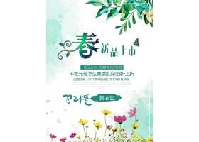 春天新衣记夏季宣传促销活动通用海报模板图片