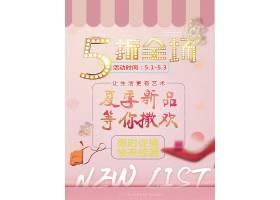 粉色夏季宣传促销海报图片