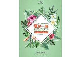 夏你一跳夏季宣传促销活动通用海报模板图片