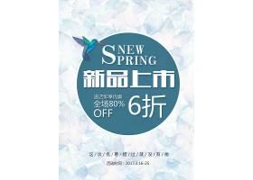 新品上市夏季宣传促销活动通用海报模板图片