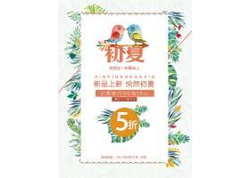 植物花卉初夏夏季宣传促销活动通用海报模板图片