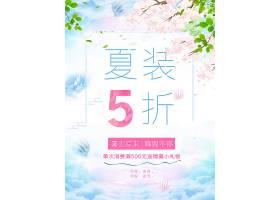 夏装5折夏季宣传促销活动通用海报模板图片